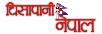Chisapani Nepal चिसापानी  नेपाल