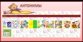 """Приглашаю посмотреть дидактический онлайн-альбом """"Антонимы"""""""