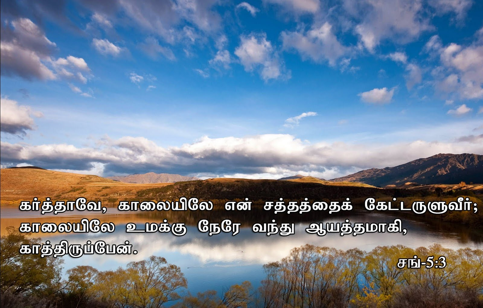 BIBILICAL WALLPAPERS Tamil Christian Wallpapers