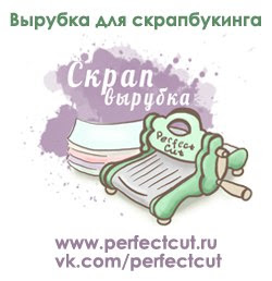 "Интернет- магазин Скрап - вырубка ""Perfect-Cut"""
