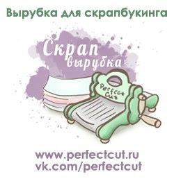 """Интернет- магазин Скрап - вырубка """"Perfect-Cut"""""""