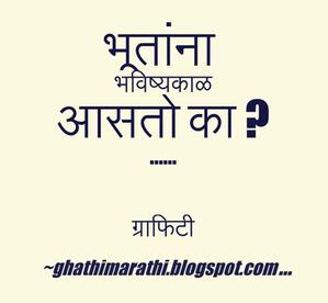 Marathi Graffiti or Grafitya 4