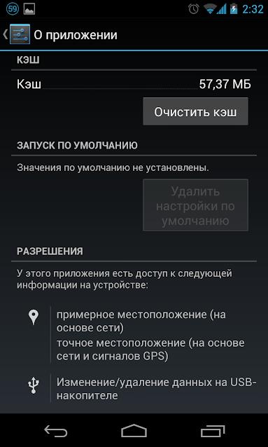 Как на андроиде сделать приложение по умолчанию
