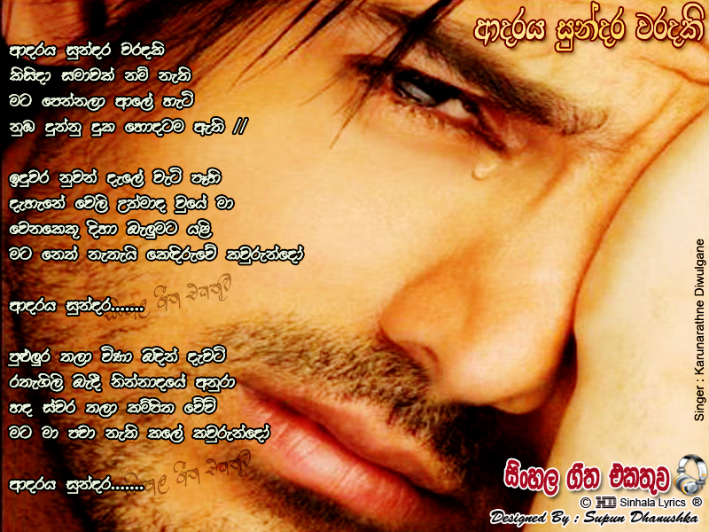 Amarasiri peiris lyrics