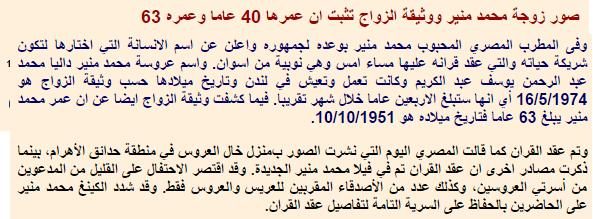 صور زوجة محمد منير ووثيقة الزواج تثبت ان عمرها 40 عاما وعمره 63