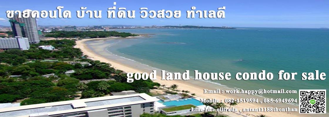 good land house condo for sale