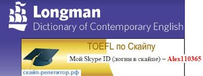 Репетитор английского языка - TOEFL