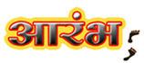 आरंभ Aarambha