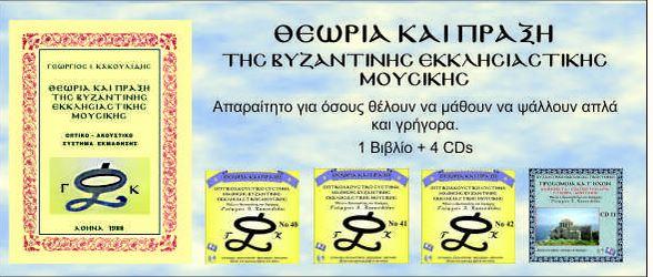 Μέθοδος Βυζαντινής Μουσικής