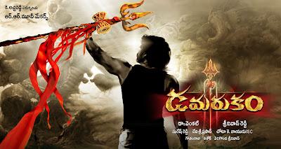 Damarukam Telugu Movie Wallpapers