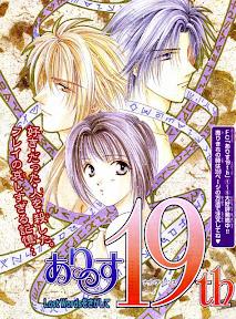 Alice 19th Manga