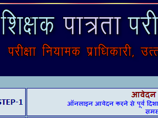 UPTET Online Application Form 2013, Exam Date Admit Card, Results