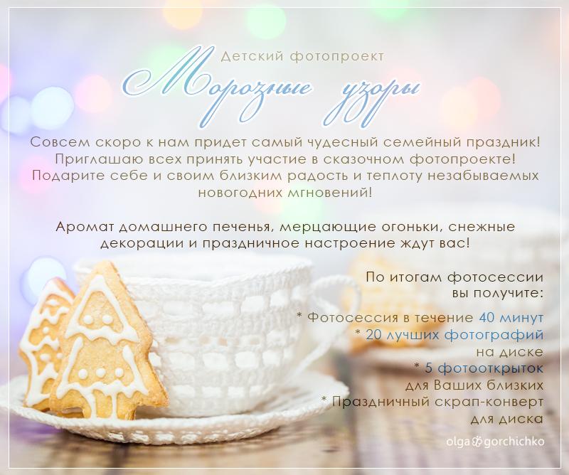 """Новогодний фотопроект """"Морозные узоры"""". Детский фотограф в Гродно"""