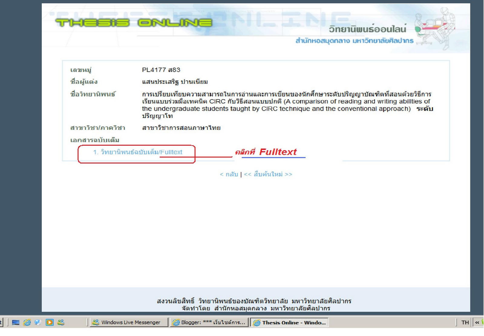 thesis su.ac.th While scanning server information of ithesis-irsuacth we found that it's hosted by silpakorn university from the very beginning since november 15, 2017.