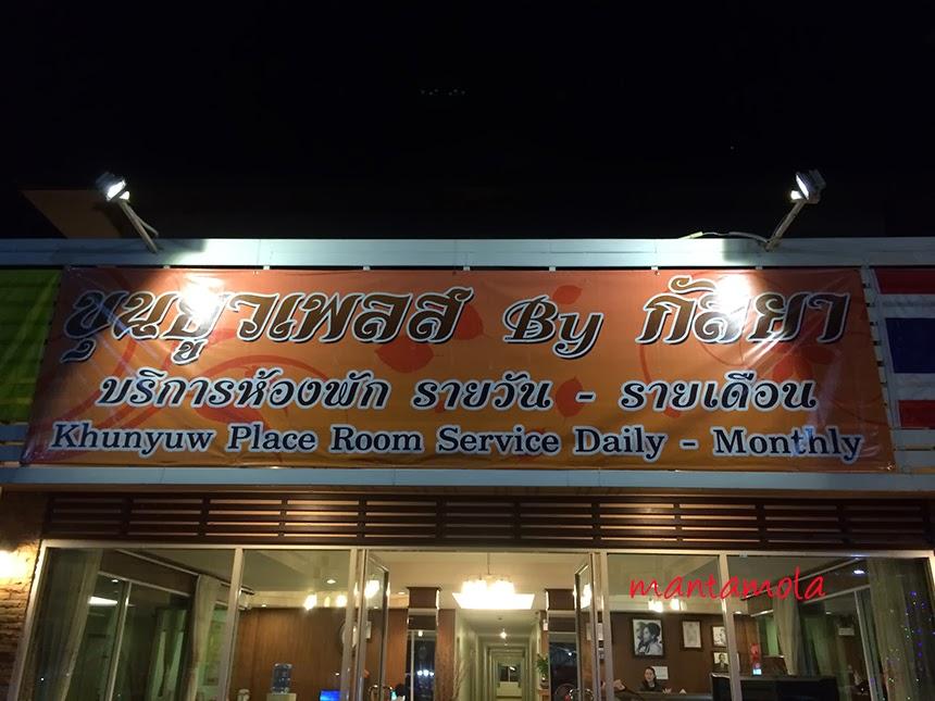 Khunyuw Place, Fang, Thailand