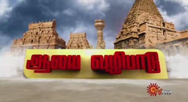 Aalaya Vazhipaadu – 10-09-2013 Sree Oppiliyappan Koil Thirunageswaram