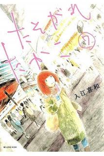 [入江喜和] たそがれたかこ 第01-07巻