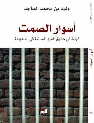 أسوار الصمت: قراءة في حقوق الفرد المدنية في السعودية - وليد بن محمد الماجد pdf