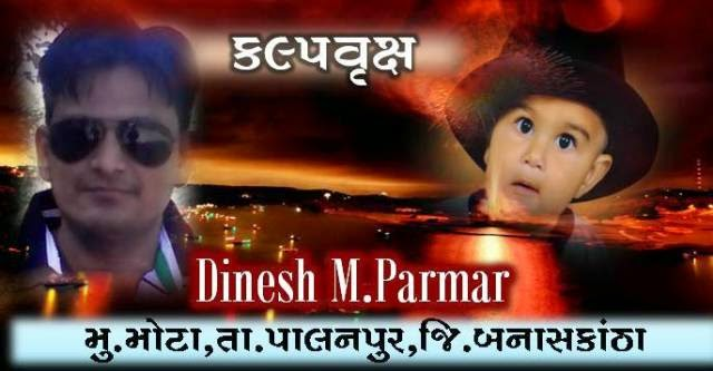 http://dineshparmar2014.blogspot.in/