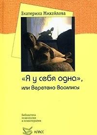Книга Веретено Василисы или я у себя одна, Екатерина Михайлова, Про книгу Веретено Василисы