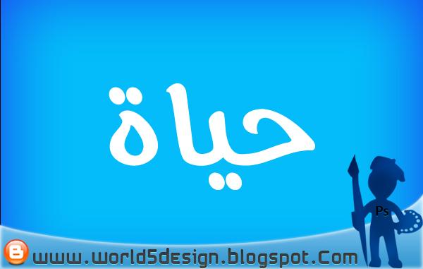 تحميل خط عربي مفرغ