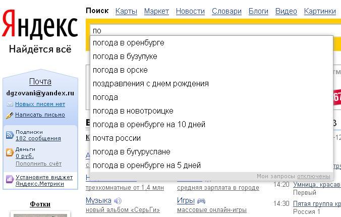 Поисковая система яндекс в сентябре 2011 года вошла в топ 5 самых популярных поисковых систем мира