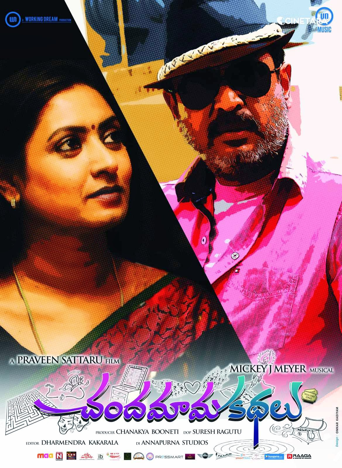 Chandamama Kathalu 2014, Chandamama Kathalu Movie Telugu Movie Online