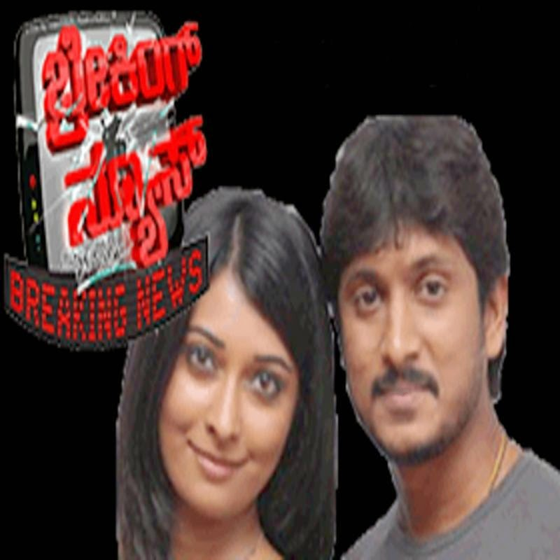 Breaking News (2012) Kannada Mp3 Songs Download