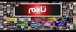 تردد قناة تايم فيلم للأفلام العربية على النايل سات