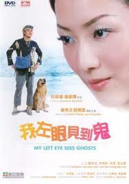 My Left Eye Sees Ghosts (2002)