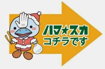 GO!GO! ハマ☆スカ