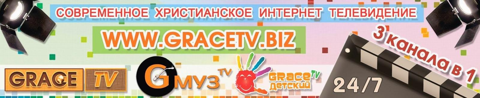 Христианское интернет телевидение GRACE TV
