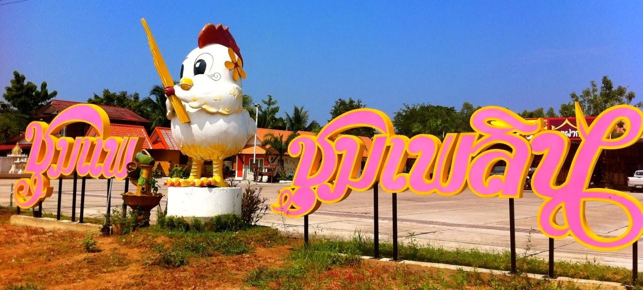 Chum Phae Thailand  city pictures gallery : ... Thailand