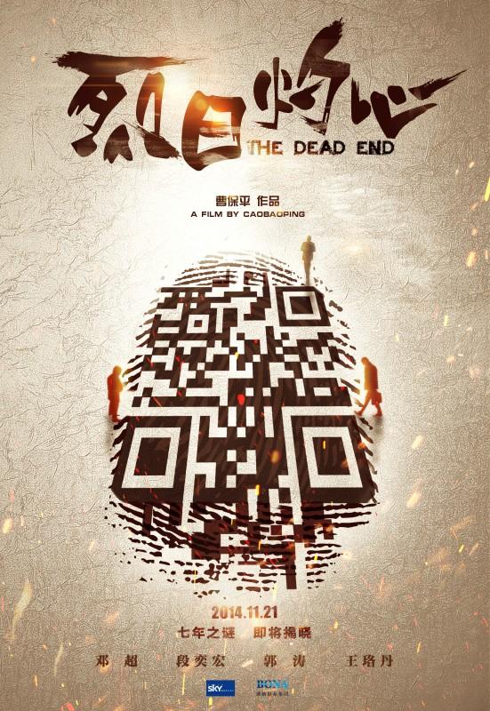 Liệt Nhật Chước Tâm - The Dead End (2015)