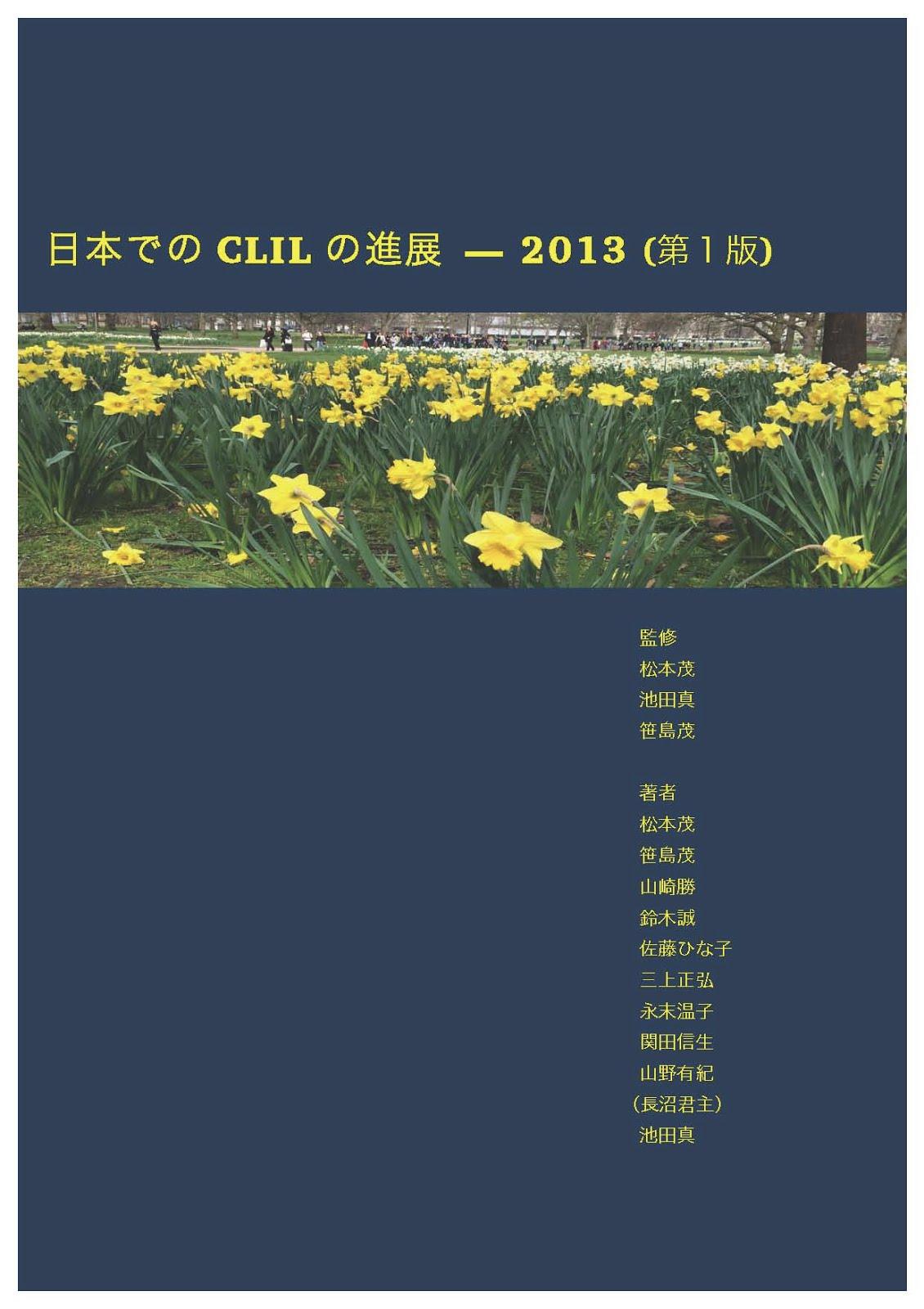 日本でのCLILの進展−2013(第1版)