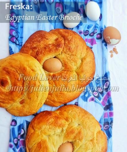 Egyptian Easter Brioche (Freska) الفريسكا أو بريوش شم النسيم أو الشوريك