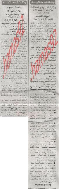 اعلانات وظائف خالية من جريدة الاخبار الخميس 2821
