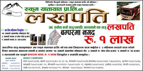 rukum yatayat Pvt Ltd notice