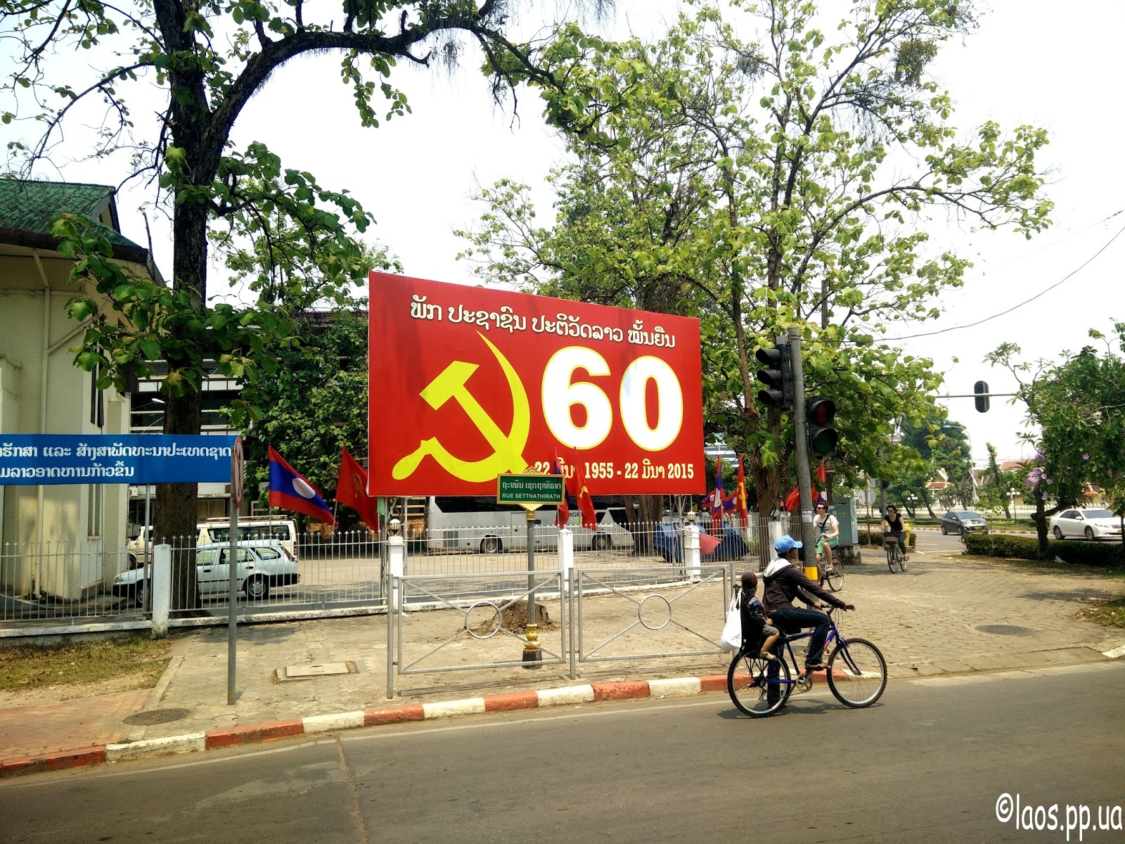 Коммунизм в Лаосе