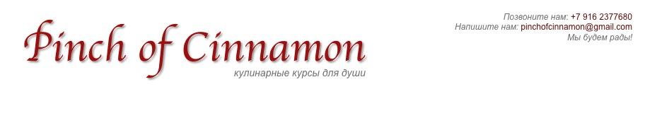 Pinch of Cinnamon | Кулинарные курсы для души
