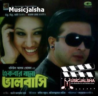 New mp3 bangla song download
