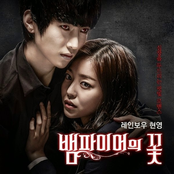 Download OST Album Vampire Flowers