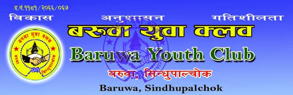BARUWA YOUTH CLUB