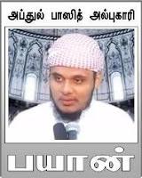 அப்துல் பாஸீத்