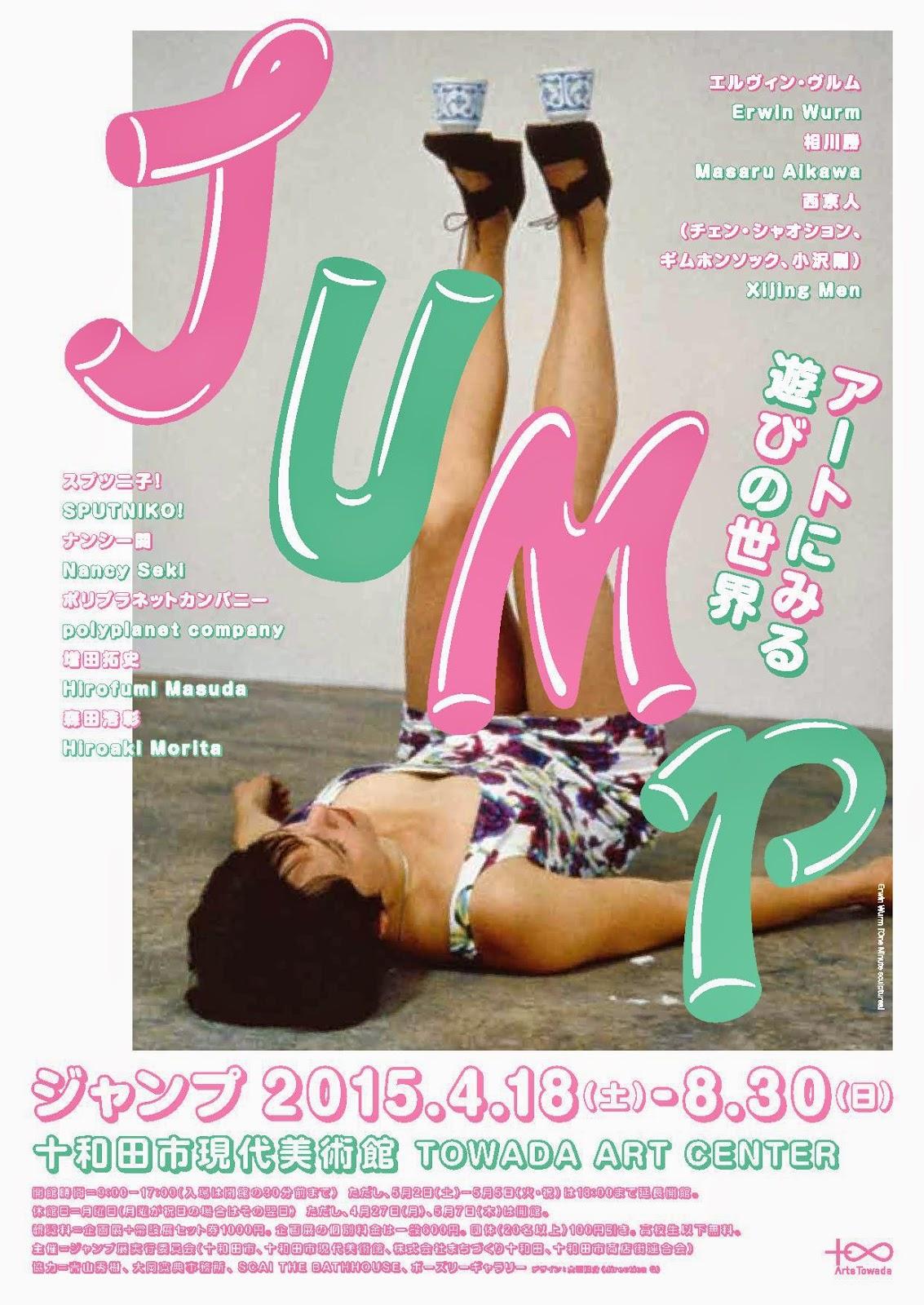 Towada Art Center Special Exhibit JUMP flyer front 十和田現代美術館  特別展示 ジャンプ チラシ表