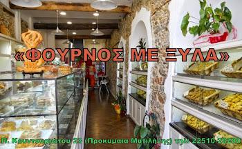 «Φούρνος ΜΕ Ξύλα»-Μυτιλήνη