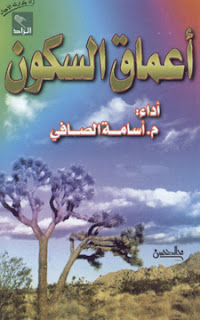 Osama Alafi-A3ma9 Sokoun