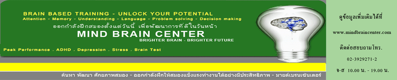 Mind Brain Center