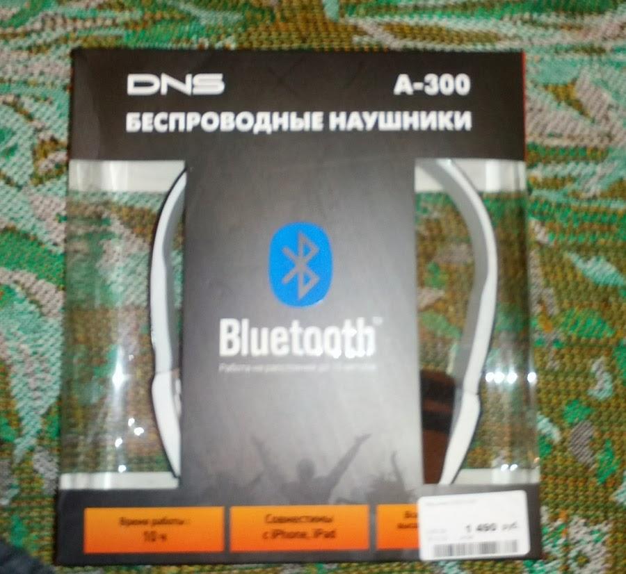 Bluetooth-наушники DNS A-300 в упаковке
