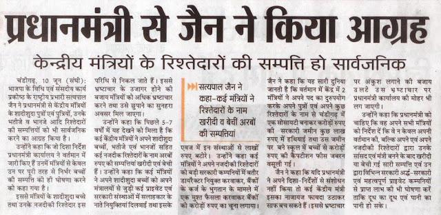 प्रधानमंत्री से सत्यपाल जैन ने किया आग्रह - केन्द्रीय मंत्रियों के रिश्तेदारों की सम्पति हो सार्वजनिक